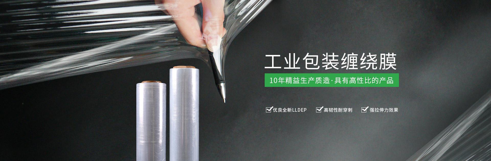 嘉友包装-10年专注塑料薄膜研发生产