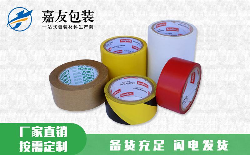 印刷胶带 支持定制
