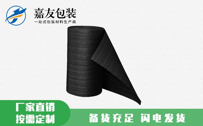 防震黑色珍珠棉卷材 加工定制