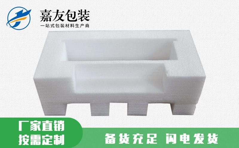 EPE珍珠棉异形缓冲防震包装 支持定制